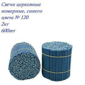 Свечи церковные восковые, синего цвета №120 2 кг