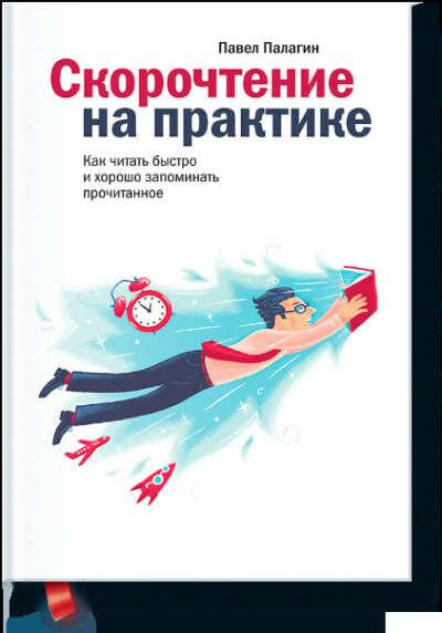 """""""Скорочтение на практике"""" Павел Палагин"""