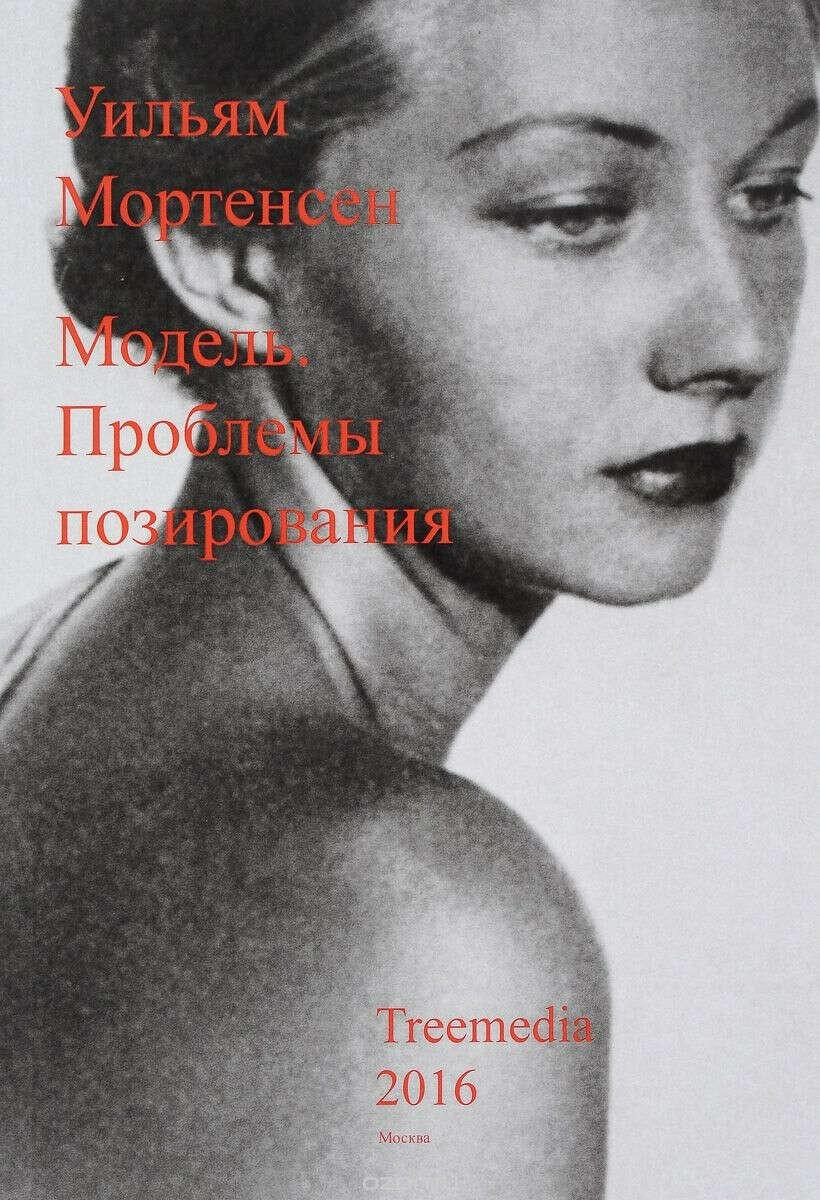 Мортенсон У. Модель. Проблемы позирования