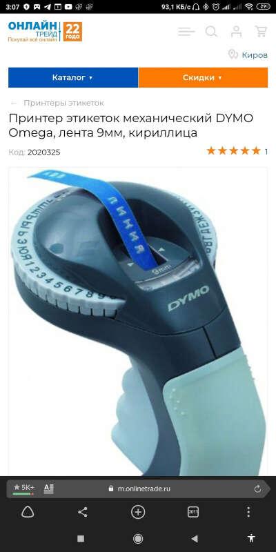 Принтер этикеток DYMO механический