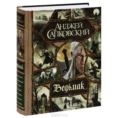 Ведьмак. Сборник цикла книг.