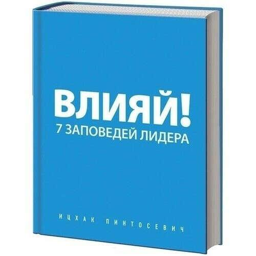 Влияй! 7 заповедей лидера, автор Ицхак Пинтосевич