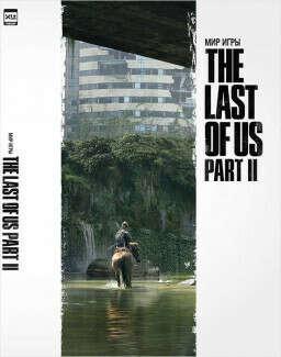 Артбук Мир игры The Last Of Us Part II