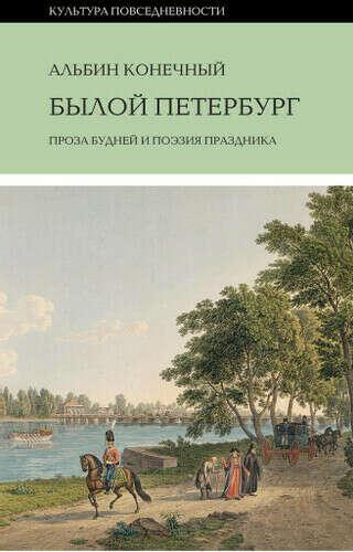 Конечный А. Былой Петербург. Проза будней и поэзия праздника
