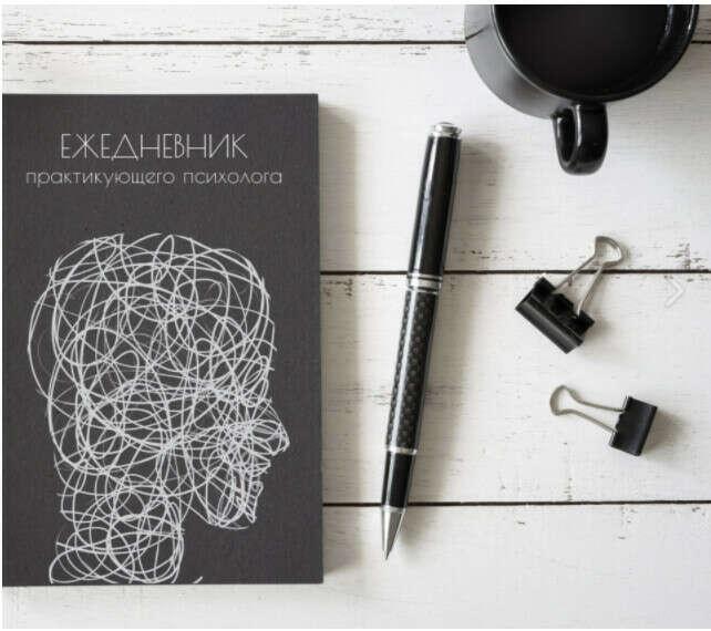 Ежедневник практикующего психолога - Ежедневник практикующего психолога