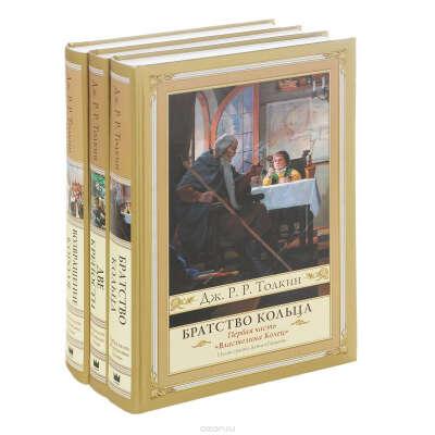 """Книги Дж. Толкин, """"Властелин Колец"""" (комплект из 3 книг)"""