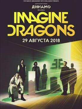 Побывать на концерте IMAGINE DRAGONS