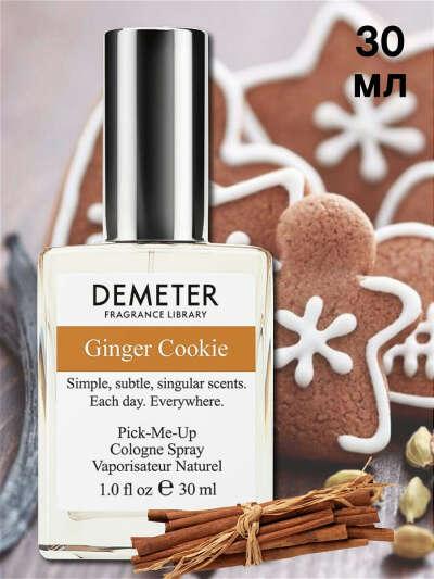 "Духи Demeter - духи Имбирное печенье (""Ginger Cookie""), 30 мл, Demeter Fragrance Library"