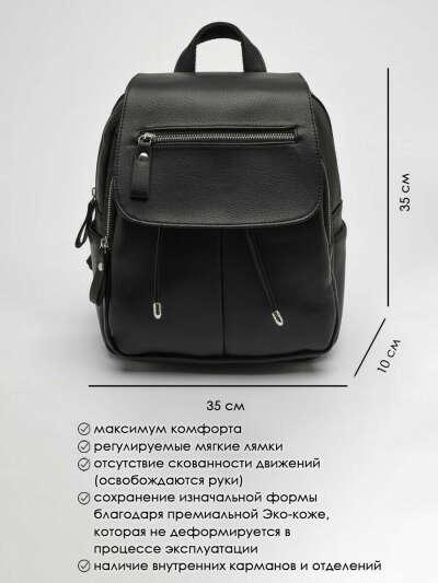 Рюкзак из Премиальной Эко-Кожи/ Городской рюкзак/ Рюкзак женский/, Musa