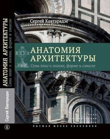 Анатомия Архитектуры, С. Кавтарадзе