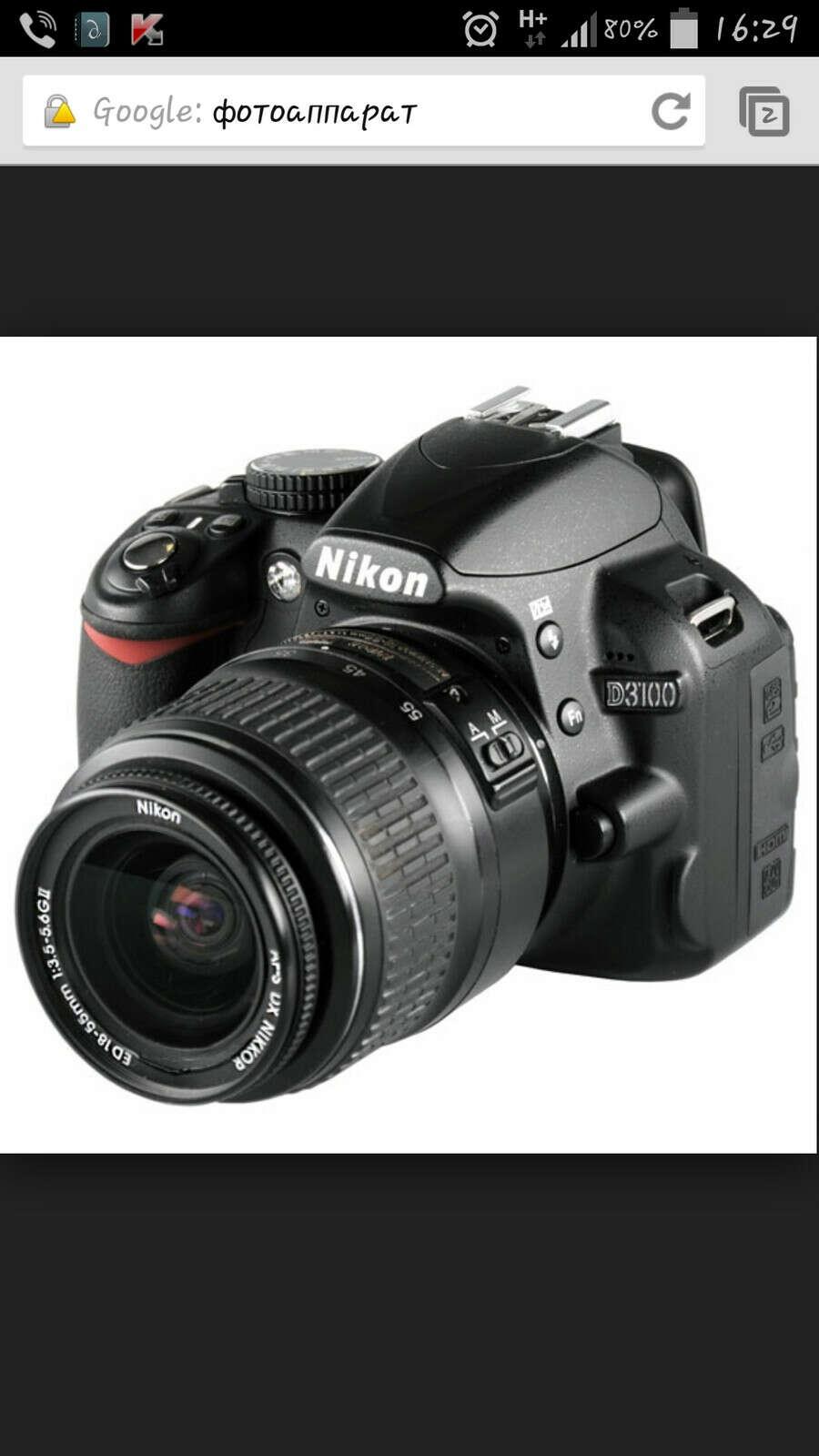 Я хочу профессиональный фотоаппарат ).