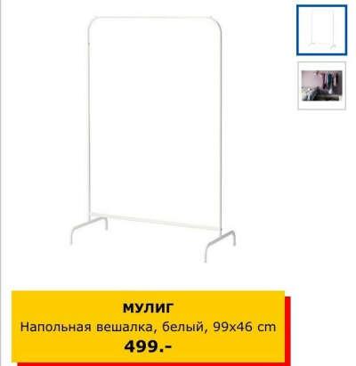 МУЛИГ Напольная вешалка, белый