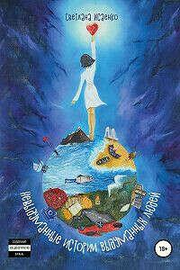 """Книга """"Невыдуманные истории выдуманных людей"""" -  Светлана Исаенко"""