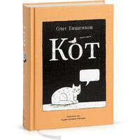 Третье издание книги Олега Тищенкова «Кот»