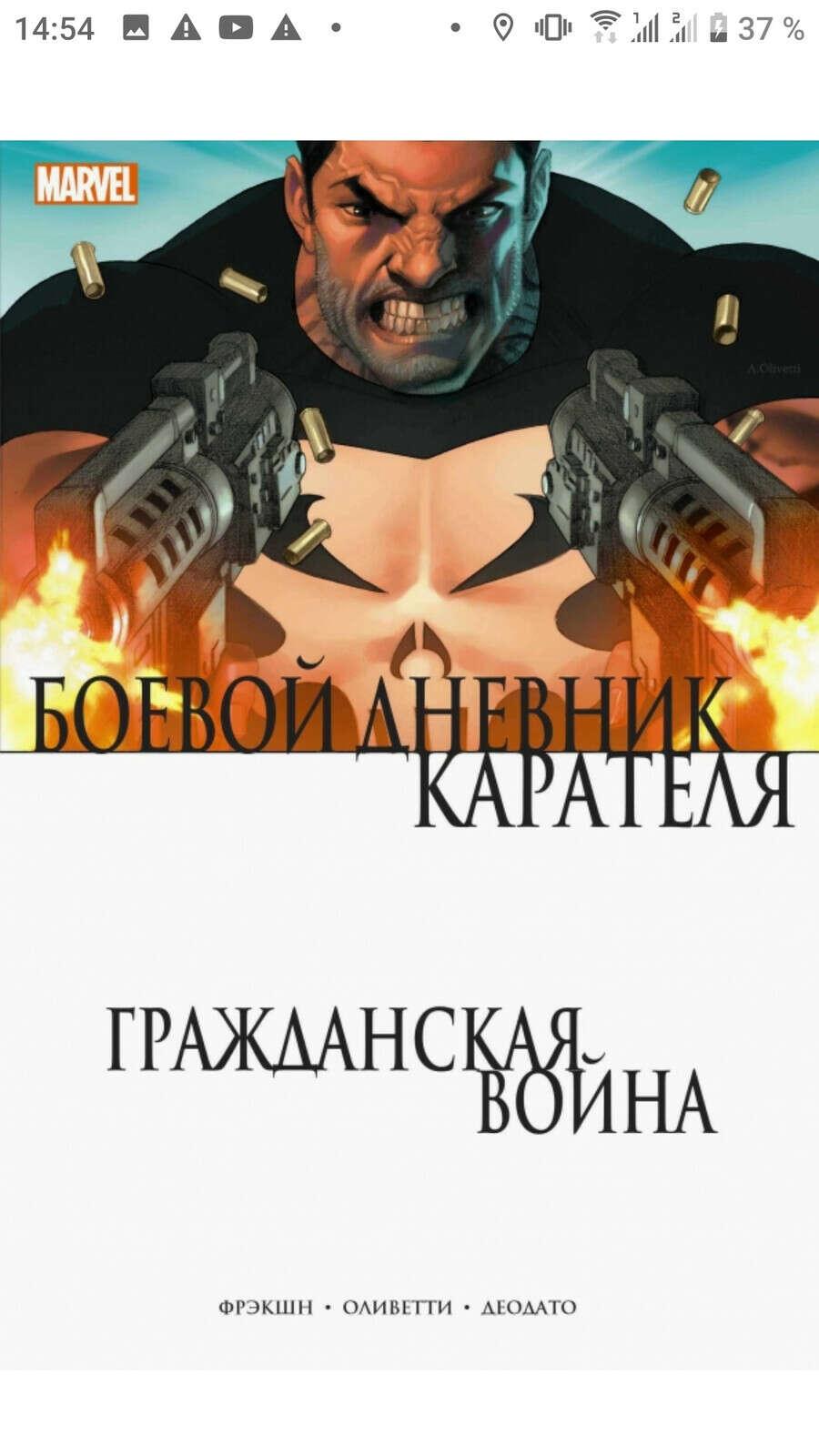 Боевой дневник Карателя