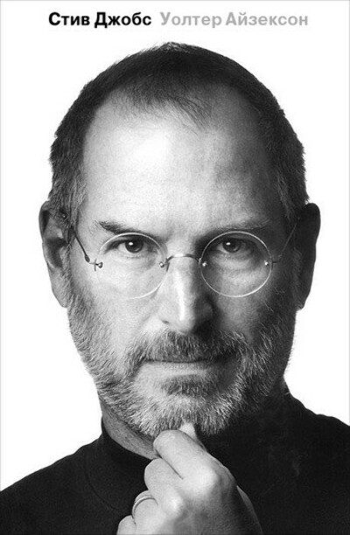 «Стив Джобс» – Уолтер Айзексон (электронная книга)