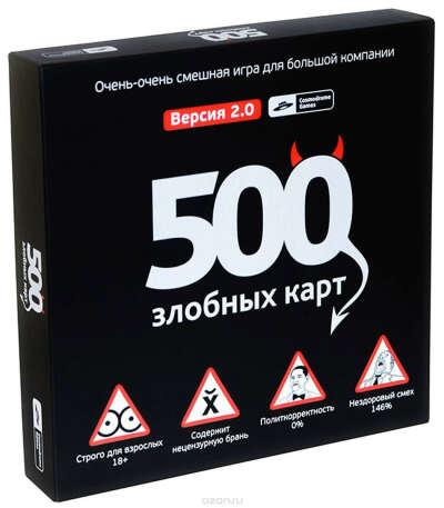 Cosmodrome Games Настольная игра 500 злобных карт Версия 2.0