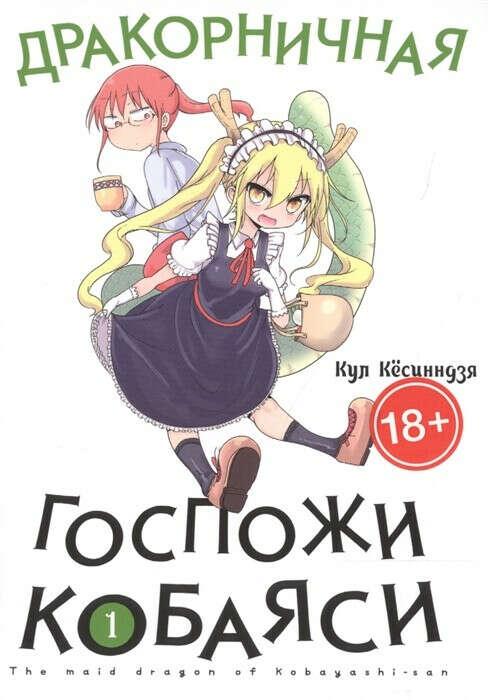 Кобачан1 том
