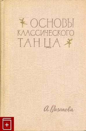 Книга Основы классического танца А.Я. Ваганова