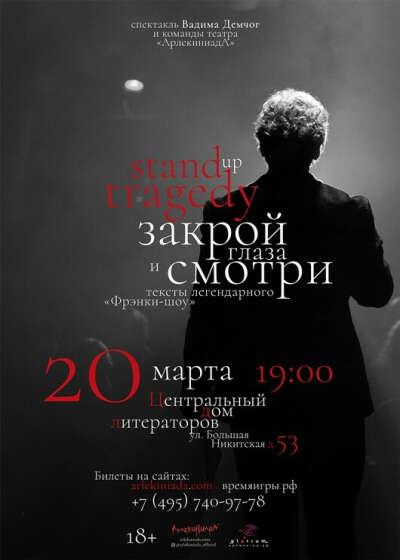 Билет на любой спектакль Демчога (Закрой глаза и смотри/ Арлекиниада)