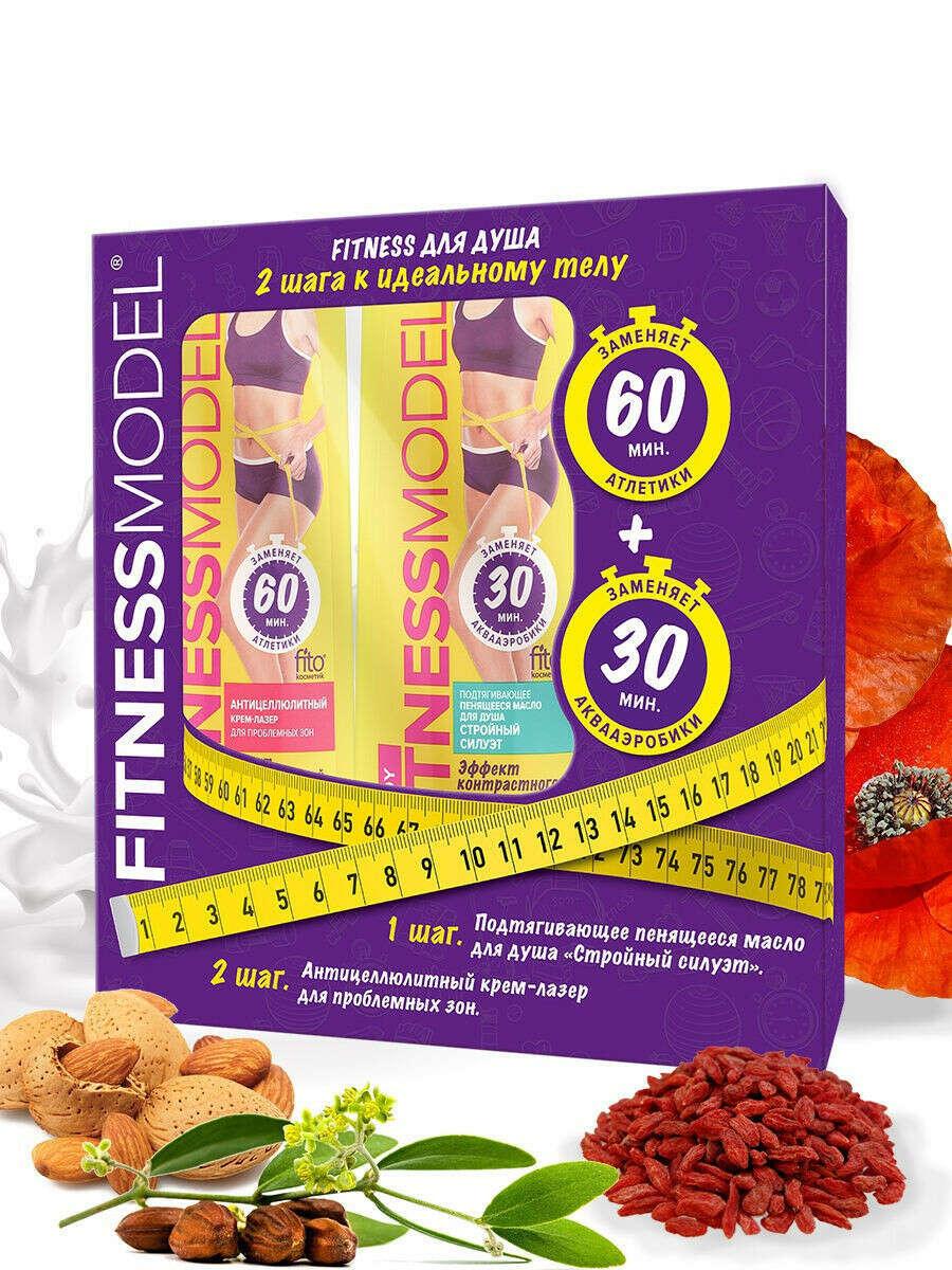 Косметический подарочный набор Fitness Model Fitness для душа, 2*200мл, fito косметик