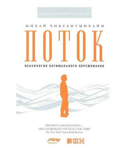 """Книга Михай Чиксентмихайи """"Поток. Психология оптимального переживания"""""""