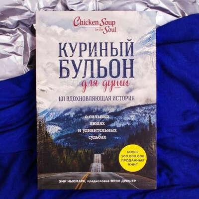 Эми Ньюмарк: Куриный бульон для души. 101 вдохновляющая история о сильных людях и удивительных судьбах