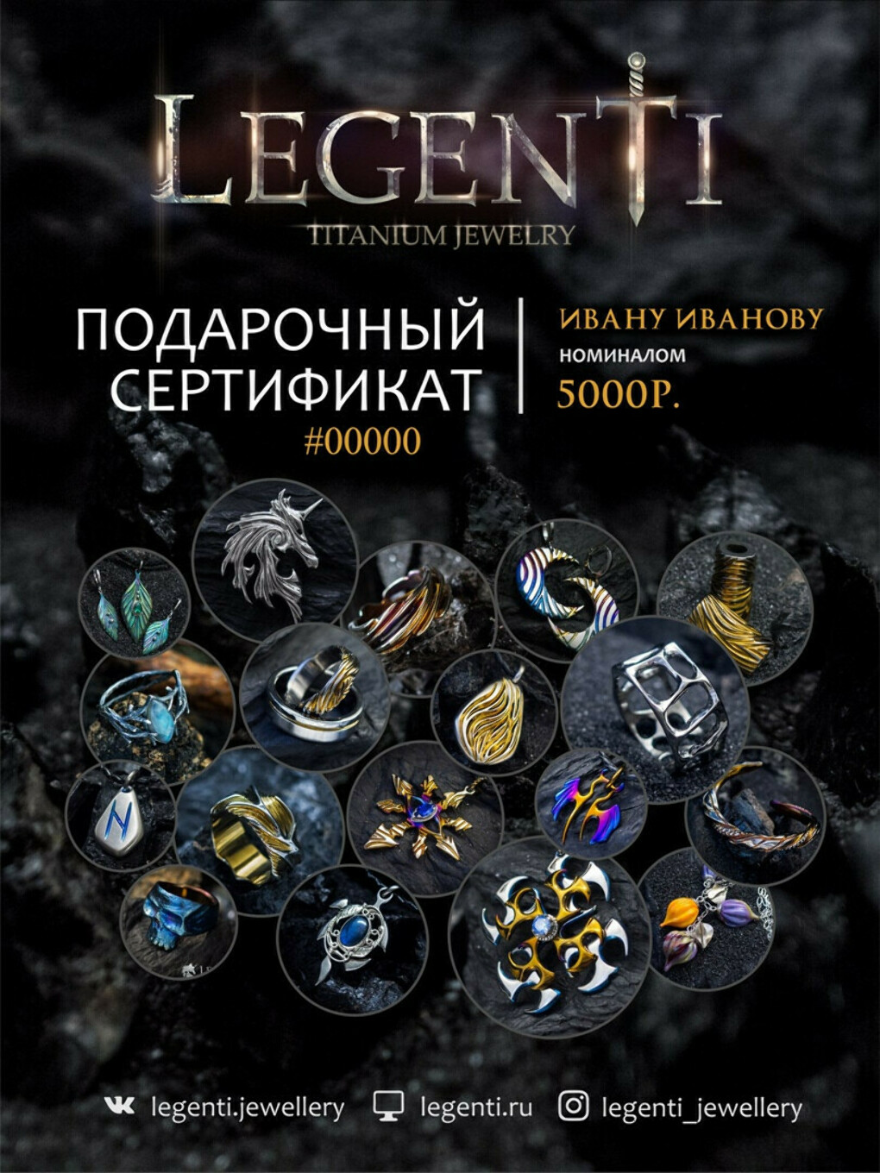 украшения из титана от Legenti Jewellery