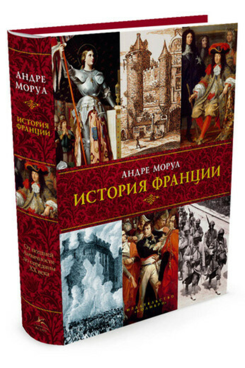 Книга История Франции автора Андре Моруа