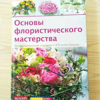 Книга. Основы флористического мастерства
