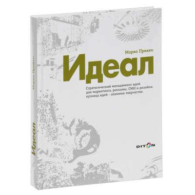 Книга ИДЕАЛ Марио Прикен