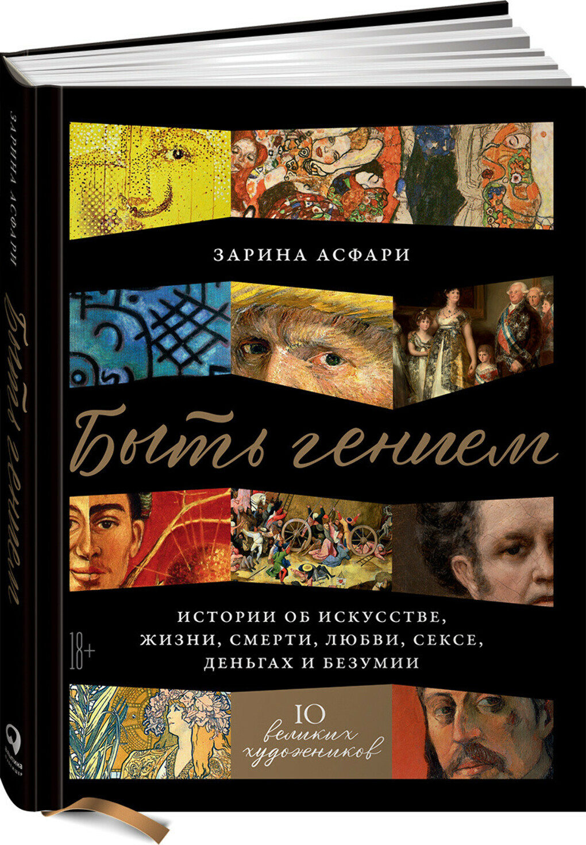 Быть гением. Истории об искусстве, жизни, смерти, любви, сексе, деньгах и безумии | Асфари Зарина