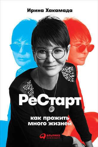 Книга «Рестарт» Ирина Хакамада
