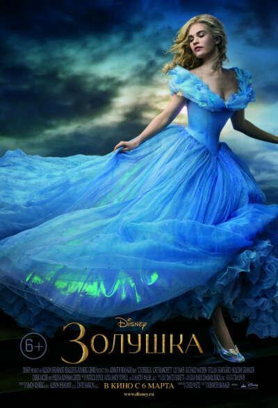 Золушка Cinderella