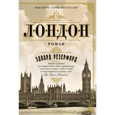 """Книгу """"Лондон"""""""