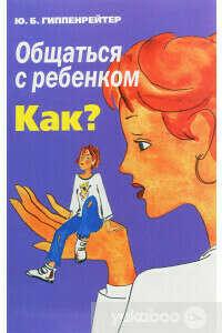 Юлия Гиппенрейтер «Общаться с ребёнком. Как?»