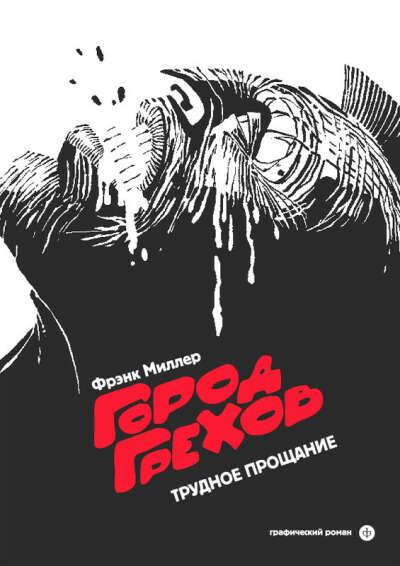 Комиксы Город Грехов
