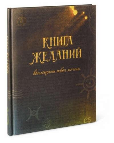 Блокнот - Книга желаний