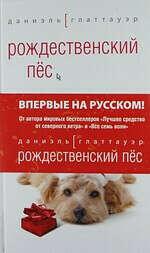 Рождественский пес. Глаттауэр Д.