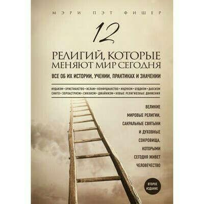 Книга «12 религий, которые меняют мир сегодня»