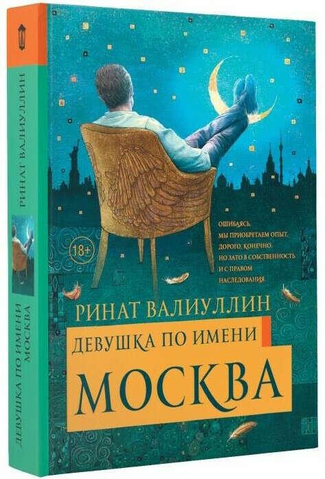"""Ринат Валиулин """"Девушка по имени Москва"""""""