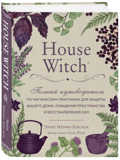 House Witch. Полный путеводитель по магическим практикам, Эксмо