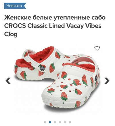 Кроксики 39 размер