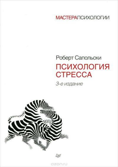 """Книга Роберта Сапольски """"Психология стресса"""""""