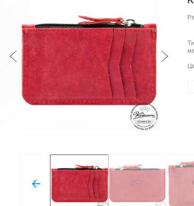 Мини-кошелёк «Мурано»