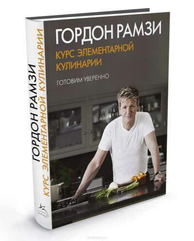 Гордон Рамзи. Курс элементарной кулинарии.