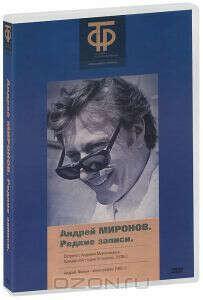 Андрей Миронов: Редкие записи