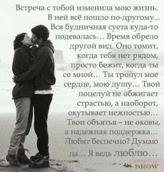 Хочу иметь любимого человека!