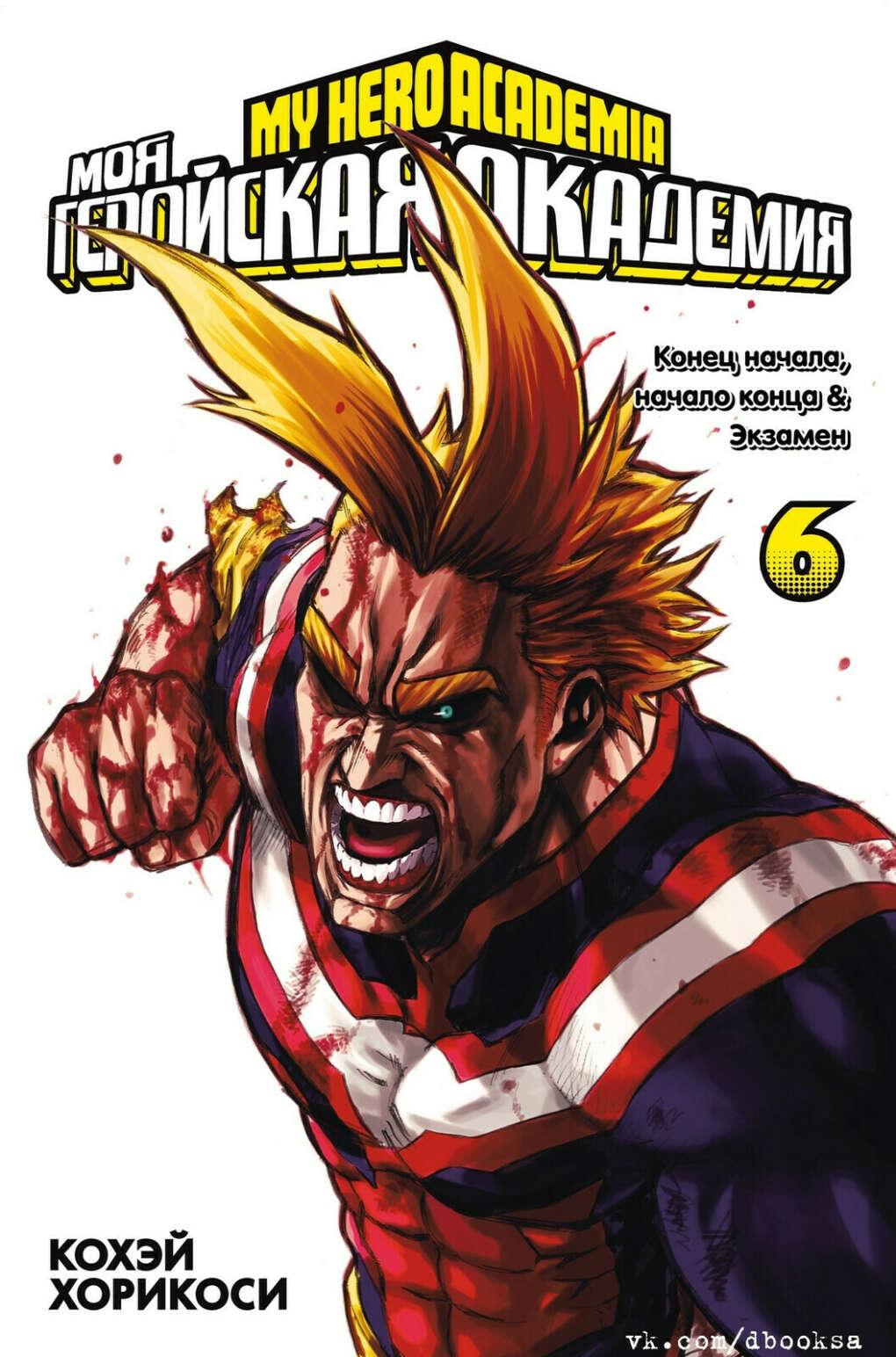 """Кохэя Хорикоси """"Моя геройская академия. Кн. 6"""""""