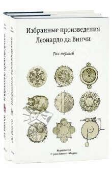 Избранные произведения Леонардо да Винчи. В 2-х томах